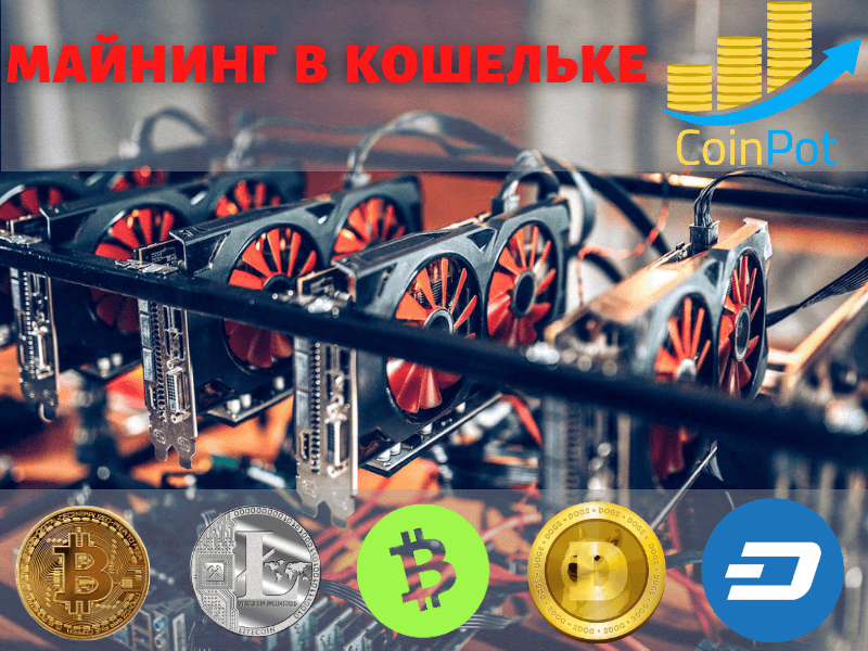 Майнинг криптовалюты в Coinpot