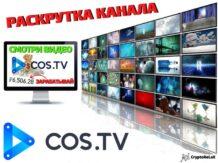 Как раскрутить канал на видеохостинге COS.TV и начать зарабатывать