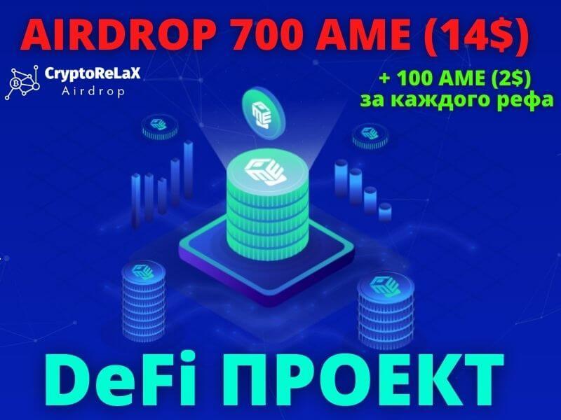 Airdrop DeFi проекта AMEPAY