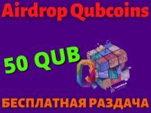 Аирдроп DeFi проекта Qubcoins