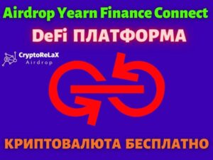 Аирдроп от DeFi платформы Yearn Finance Connect YFIC