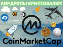 Аирдропы криптовалют на CoinMarketCap