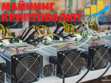 Майнинг криптовалюты с сервисом Coinpot