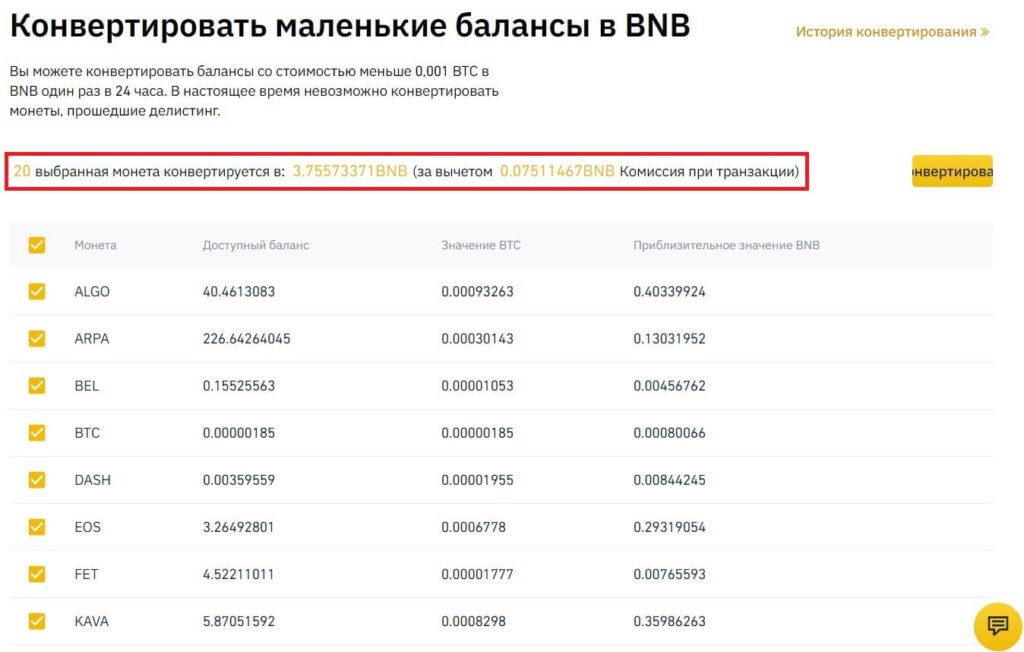 конвертировать криптовалюту в bnb