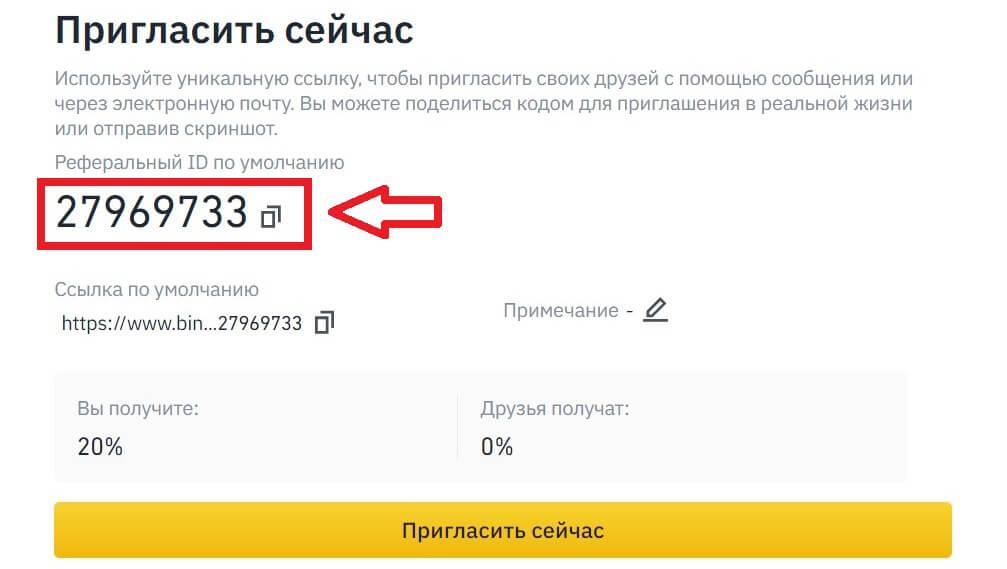 User id на бирже бинанс