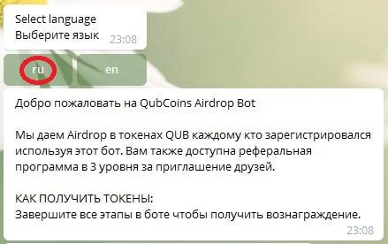 Как получить токены QUB бесплатно?
