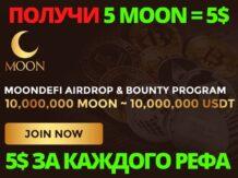 Аирдроп MoonDeFi на 5 токенов MOON
