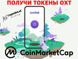 Airdrop Orchid на CoinMarketCap