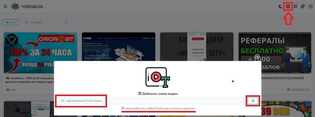 Как добавить видео на площадку VideoBlog?