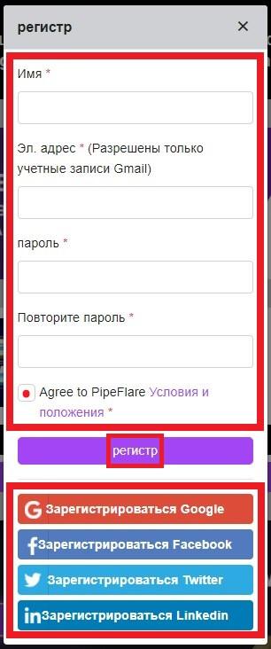 pipeflare регистрация