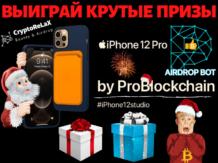 Предновогодний Аирдроп от Pro Blockchain