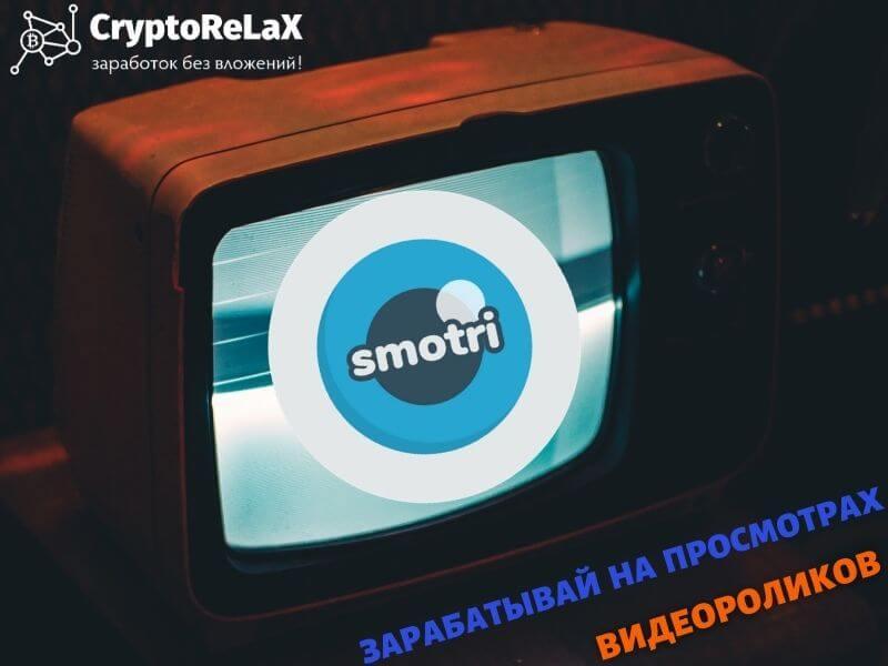 SmotriLive - смотри полезные видео и зарабатывай