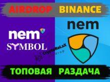 Аирдроп Symbol XYM для держателей NEM XEM на бирже Binance