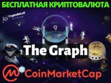 Аирдроп The Graph на CoinMarketCap