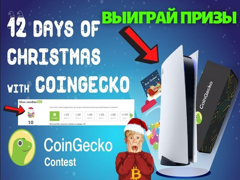 Christmas airdrop от CoinGecko