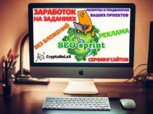 SEO Sprint - лучшая площадка в рунете для заработка и рекламы