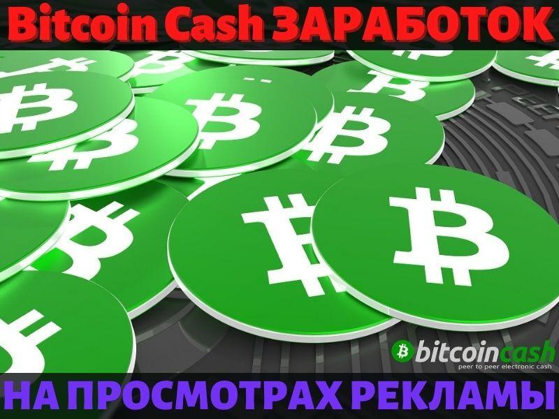 AdBCH CC - заработок Bitcoin Cash на просмотрах рекламы и сайтов