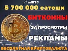 AdBTC TOP - криптовалюта Биткоин за просмотры рекламы и сайтов в интернете