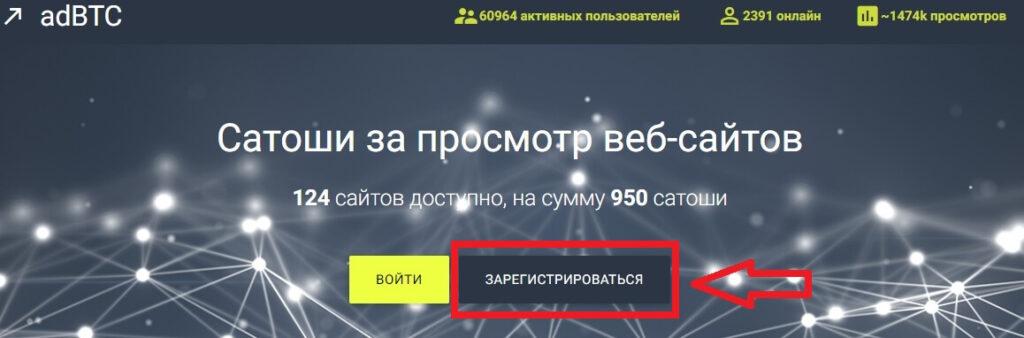 adBTC TOP регистрация