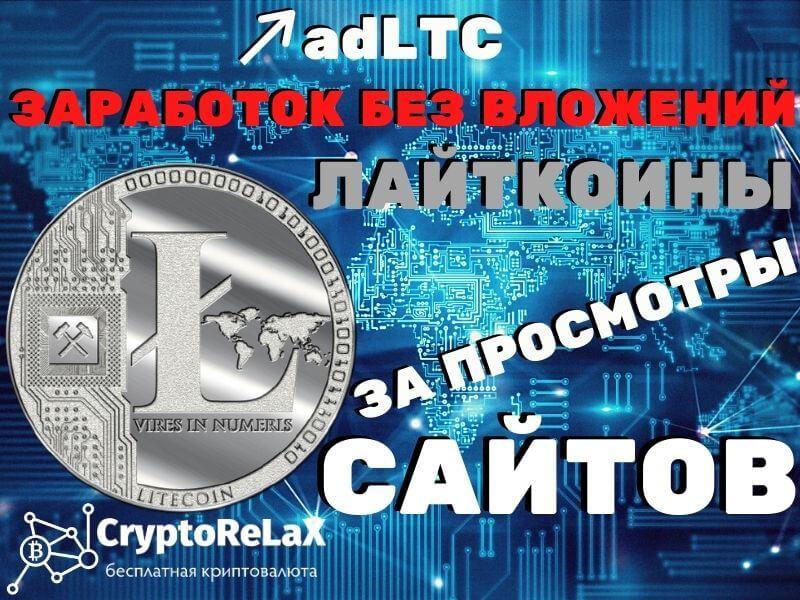 AdLTC CC — заработок криптовалюты Лайткоин на просмотрах рекламы и сайтов