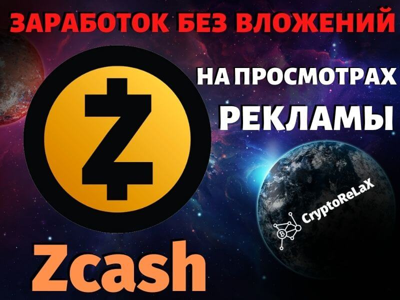AdZEC CC — заработок ZCash на просмотрах рекламы и сайтов