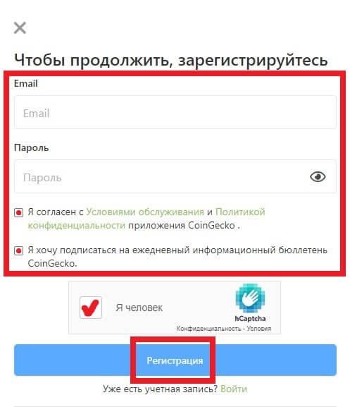 coingecko регистрация