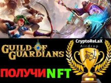 Guild of Guardians airdrop NFT