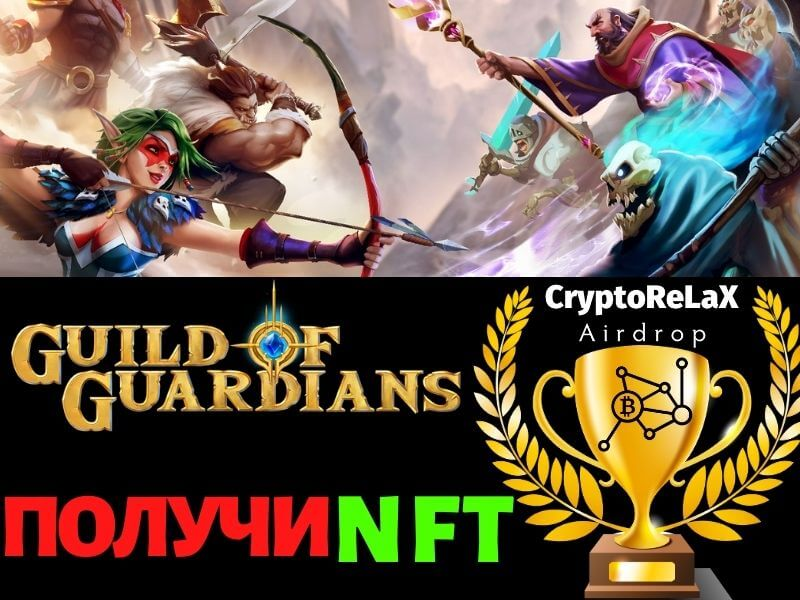 Guild of Guardians airdrop NFT