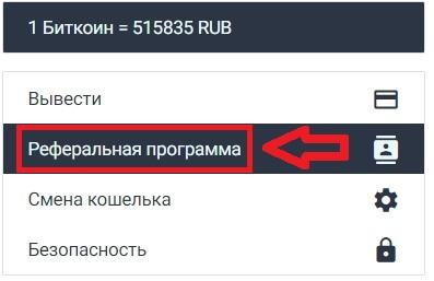 Партнерская программа adBTC TOP