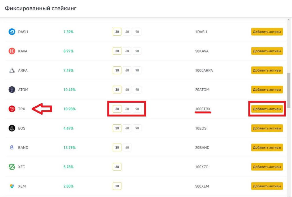 список доступных криптовалют для стекинг на бирже бинанс