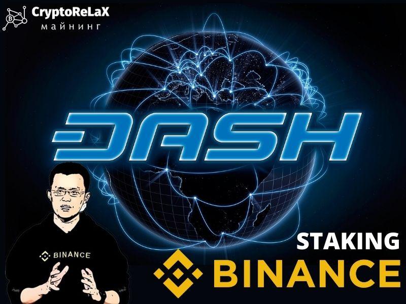 Стейкинг криптовалюты DASH на бирже Binance