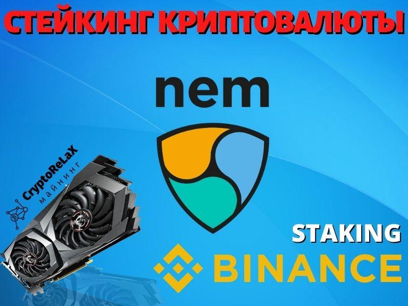 Стейкинг криптовалюты NEM на бирже Binance
