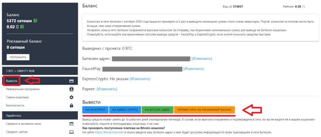 Вывод средств с adBTC TOP