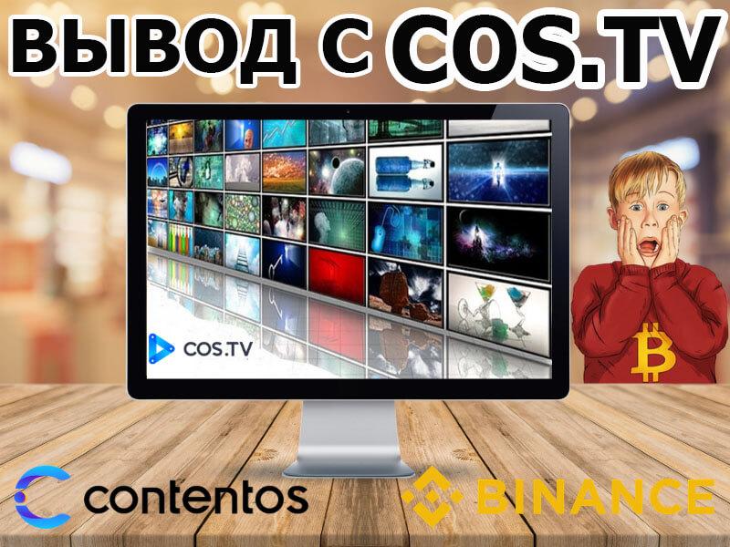Вывод токенов COS с площадки COS.TV