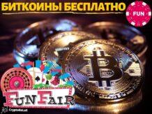 FunFair увеличит ваш доход на сайте FreeBitcoin