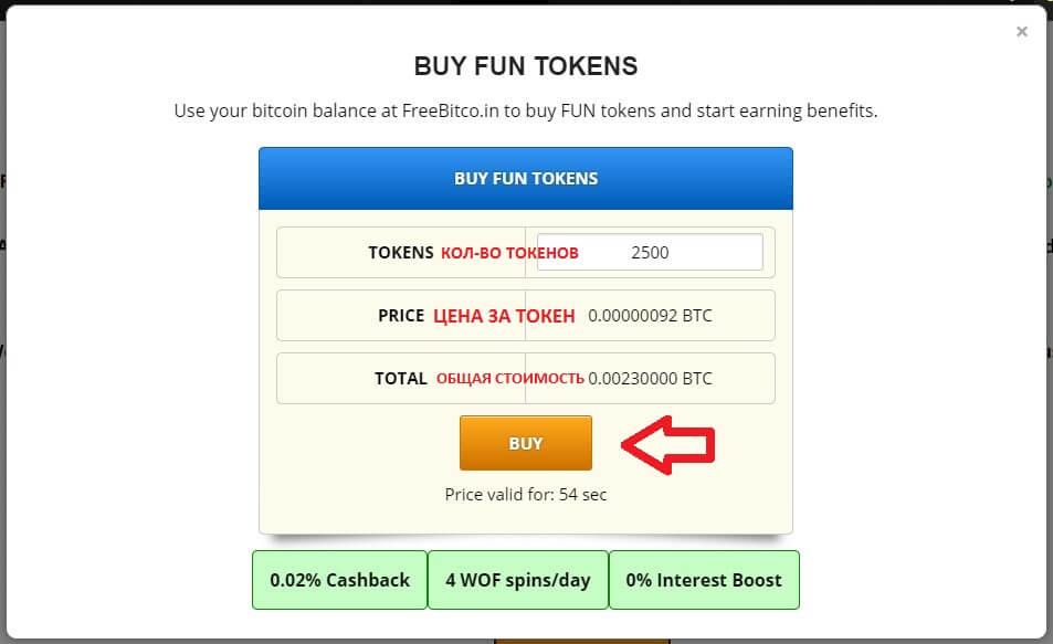funfair как купить