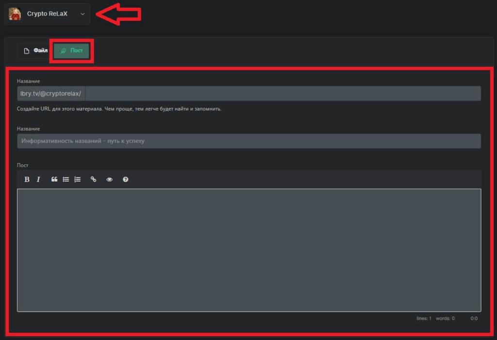 Как опубликовать текстовый пост на площадке LBRY?