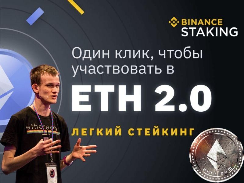 Майнинг Ethereum 2.0 на бирже Binance