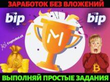 Minter Contest Bot зарабатывайте криптовалюту BIP без вложений