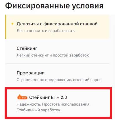 Стейкинг ETH 2.0