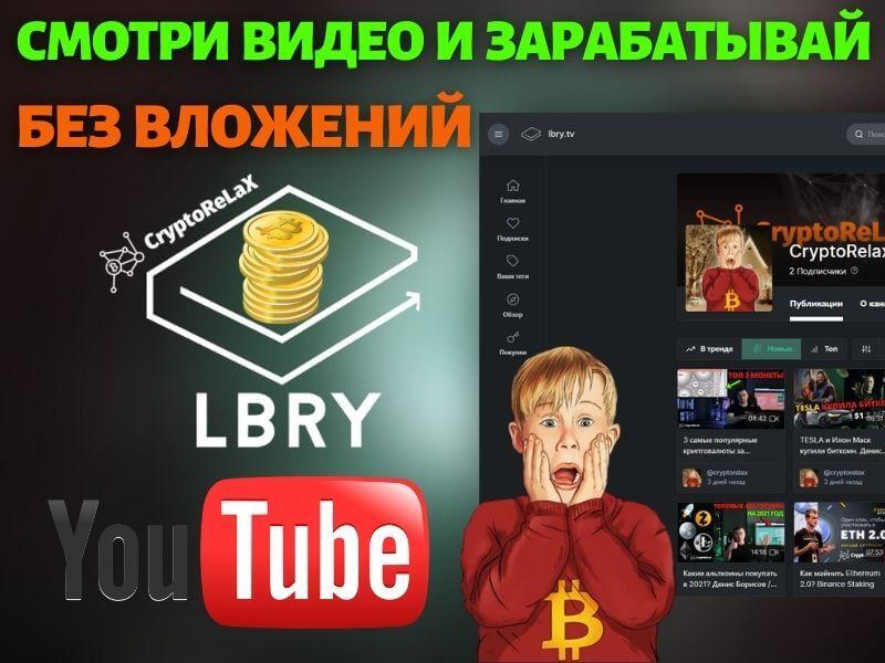 Заработок на просмотрах видео на видеохостинге LBRY