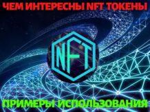 Чем интересны NFT и примеры их иcпользования
