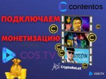Подключаем монетизацию на COS.TV