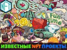 Самые известные проекты в секторе NFT