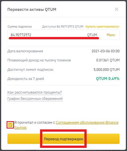 отправка криптовалюты qtum в стейкинг