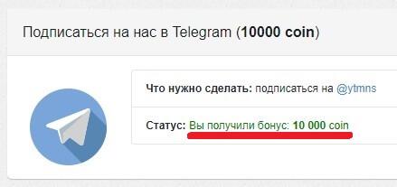 телеграм канал ytmonster
