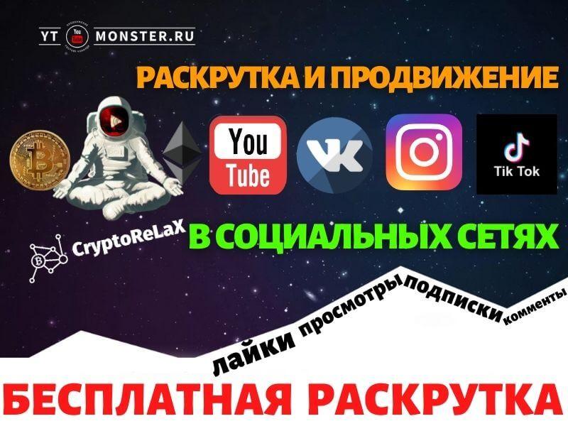 YTMonster бесплатная раскрутка Ютуб и продвижение социальных сетей