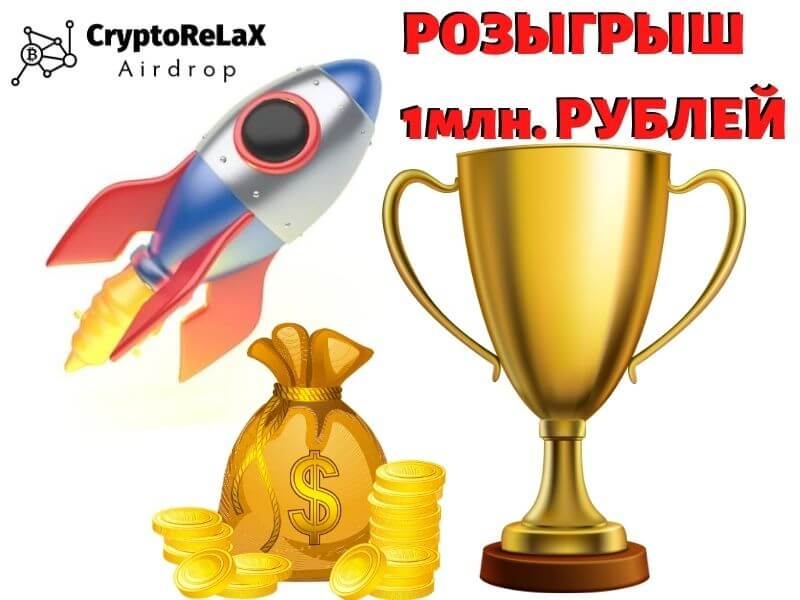 Розыгрыш на 1 млн. рублей от Minter Network