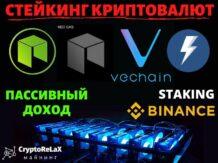 Стейкинг криптовалют NEO и VeChain на бирже Binance