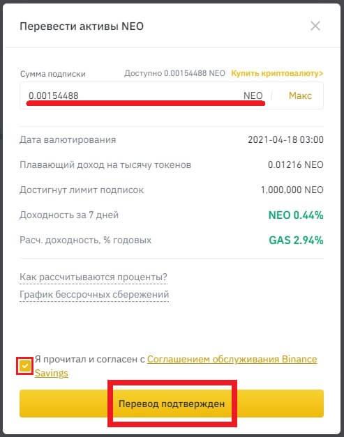 Отправка криптовалюты NEO в стейкинг